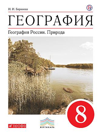 География. География России. Природа. 8 класс Баринова