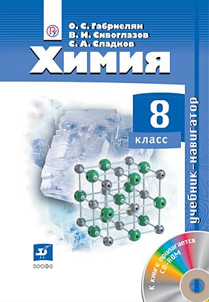 Химия. Учебник-навигатор. 8 класс Габриелян Сивоглазов Сладков