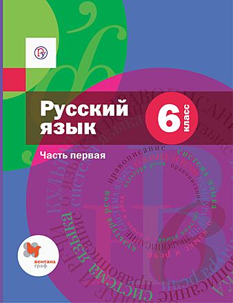 Русский язык. 6 класс. Часть 1