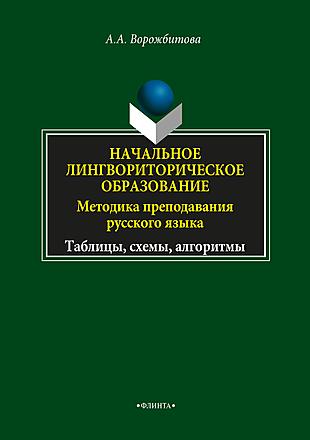 Начальное лингвориторическое образование: Методика преподавания русского языка. Таблицы, схемы, алгоритмы Ворожбитова