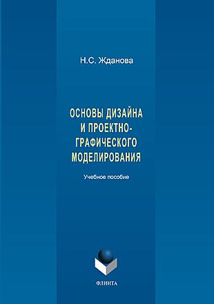 Основы дизайна и проектно-графического моделирования Жданова