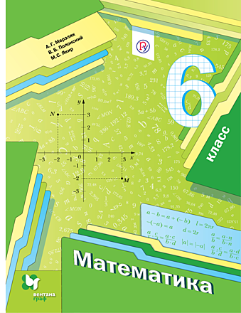 Математика. 6 класс. 2019 г. Мерзляк Полонский Якир