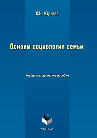 Основы социологии семьи Жданова