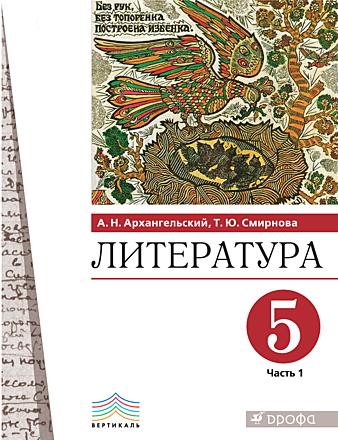 Литература. 5 класс. Часть 1 Архангельский Смирнова