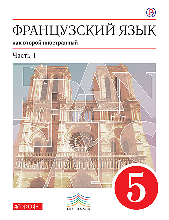 Французский язык. Второй иностранный язык. 5 класс. Аудиоприложение к учебнику. Часть 1