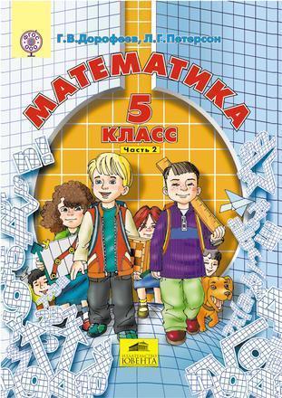 Математика. 5 класс. Часть 2 Петерсон Дорофеев