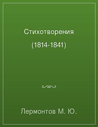 Стихотворения (1814-1841) Лермонтов