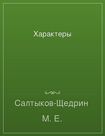 Характеры Салтыков-Щедрин