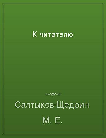 К читателю Салтыков-Щедрин