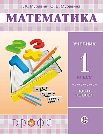 Математика. 1 класс. Часть 1 Муравин Муравина