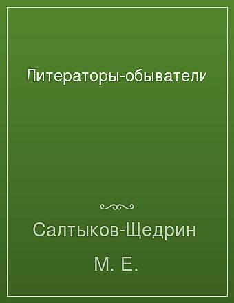 Литераторы-обыватели Салтыков-Щедрин