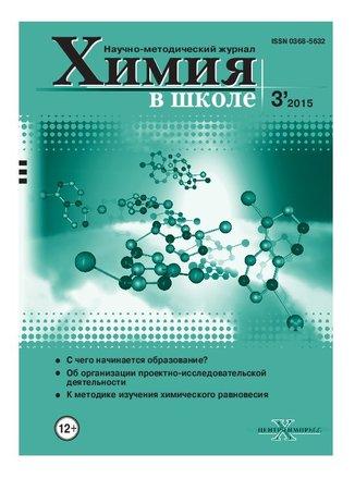 Химия в школе, 2015, № 3