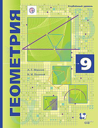Геометрия. Углублённый уровень. 9 класс Мерзляк Поляков