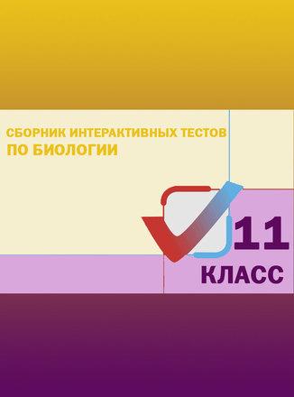 Сборник интерактивных тестов по биологии. 11 класс