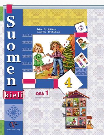 Финский язык. 4 класс. Часть 1 Сурьялайнен Потапова Старшова