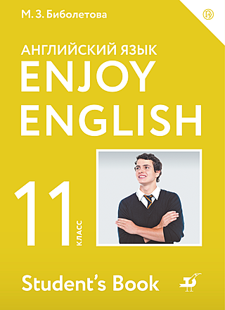 """Английский язык """"Enjoy English"""" (базовый уровень). 11 класс Биболетова Бабушис Снежко"""