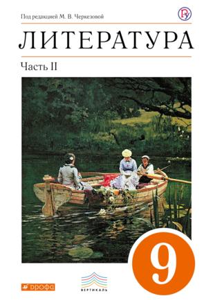 Литература. 9 класс. Часть 2. Учебное пособие