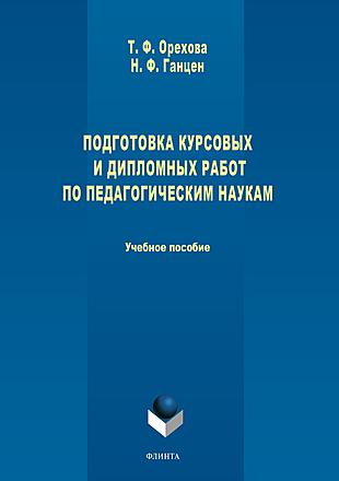 Подготовка курсовых и дипломных работ по педагогическим наукам Орехова Ганцен
