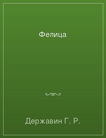 Фелица Державин