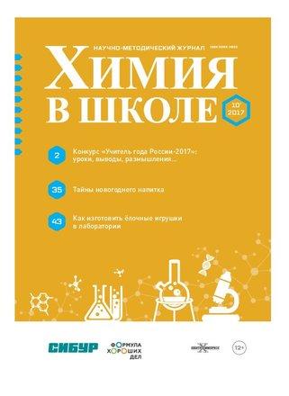Химия в школе, 2017, № 10