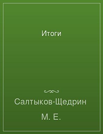 Итоги Салтыков-Щедрин
