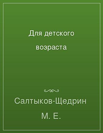Для детского возраста Салтыков-Щедрин