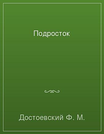 Подросток Достоевский