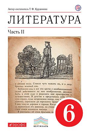 Литература. 6 класс. Часть 2 Курдюмова