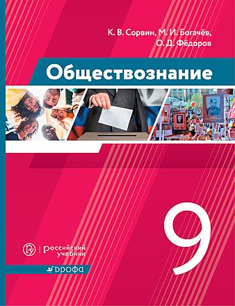 Обществознание. 9 класс. Учебное пособие Сорвин Богачев Фёдоров
