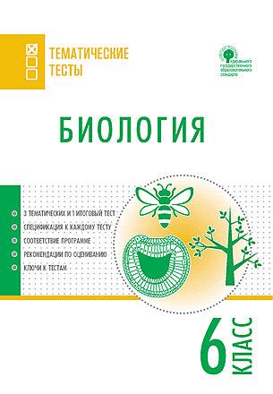Сборник тематических тестов по биологии 6 класс