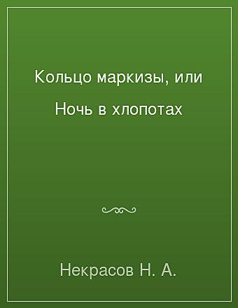Кольцо маркизы, или Ночь в хлопотах Некрасов