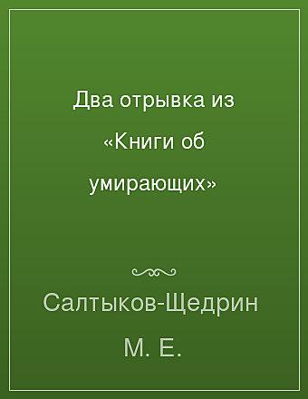 Два отрывка из «Книги об умирающих» Салтыков-Щедрин