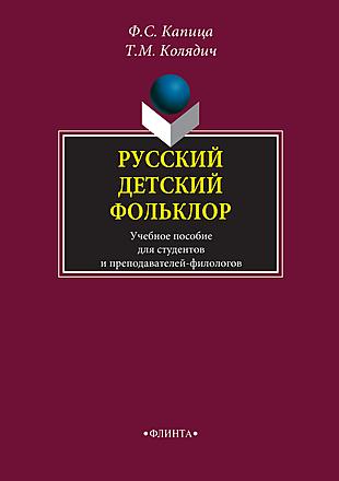 Русский детский фольклор Капица Колядич