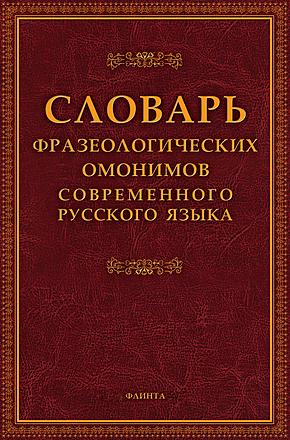 Словарь фразеологических омонимов современного русского языка Павлова