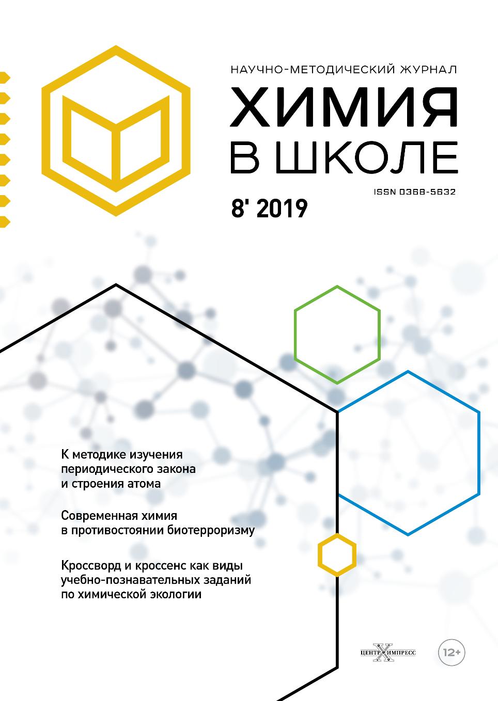 Химия в школе, 2019, № 8