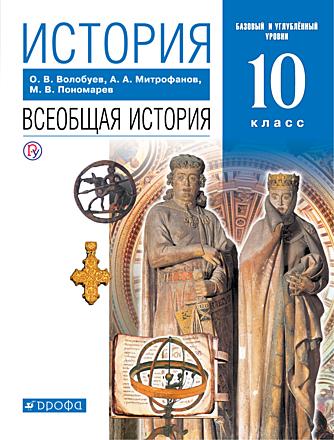 История. Всеобщая история. 10 класс Волобуев Пономарев Митрофанов