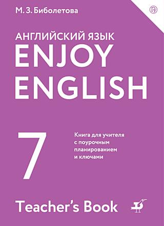 Биболетова. Enjoy English. Английский с удовольствием. 7 класс. Книга для учителя Биболетова Трубанева Бабушис