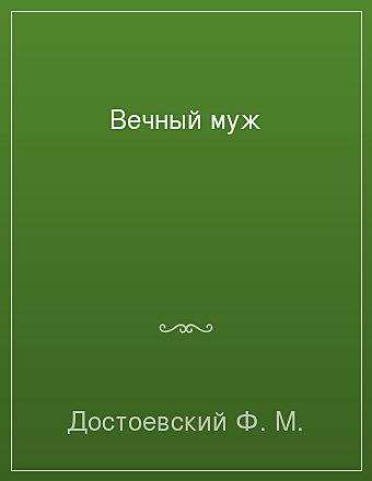 Вечный муж Достоевский