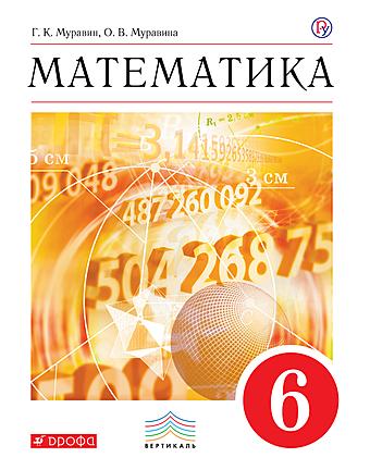 Математика. 6 класс Муравин Муравина