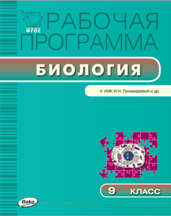 Биология. 9 класс. Рабочая программа к УМК Пономарёвой Иванова