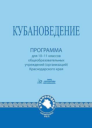 Кубановедение. Программа для 10–11 классов общеобразовательных учреждений (организаций) Краснодарского края Зайцев