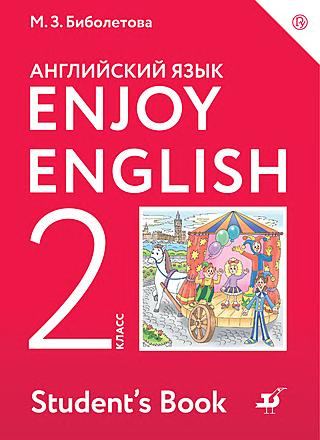 Английский язык. 2 класс Биболетова Денисенко Трубанева