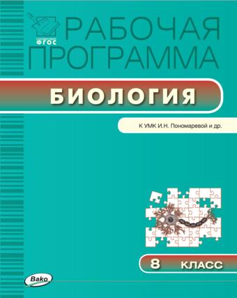 Биология. 8 класс. Рабочая программа к УМК Пономарёвой Иванова