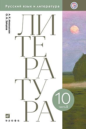 Русский язык и литература. Литература. 10 класс. Часть 2 Михальская Зайцева