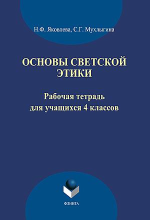 Основы светской этики: рабочая тетрадь для учащихся 4 класса Яковлева Мухлыгина