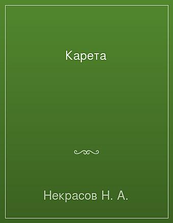Карета Некрасов