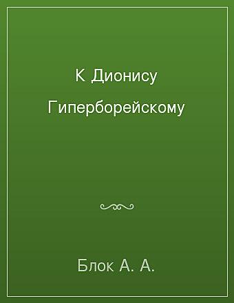 К Дионису Гиперборейскому Блок