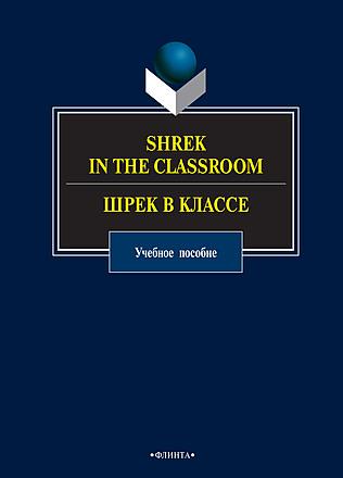 Shrek in the Classroom. Шрек в классе: учебное пособие Кракович Костина Матвеева