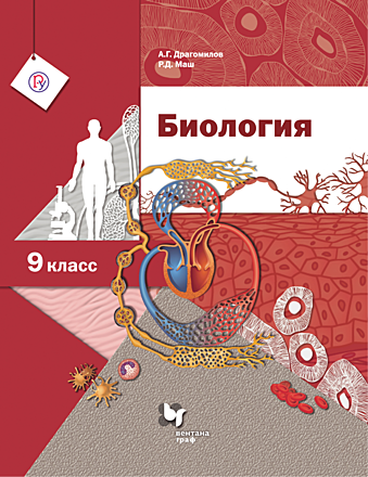 Биология. 9 класс Драгомилов Маш