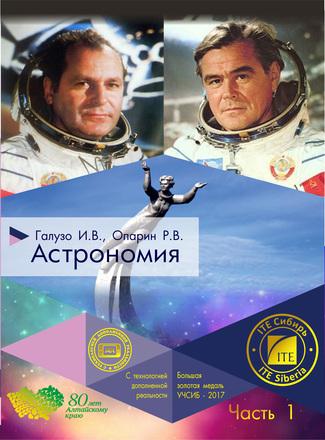 Астрономия. 10-11 классы Галузо Опарин Диянов Владимирова Владимиров